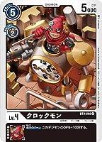 デジモンカードゲーム BT3-066 クロックモン C