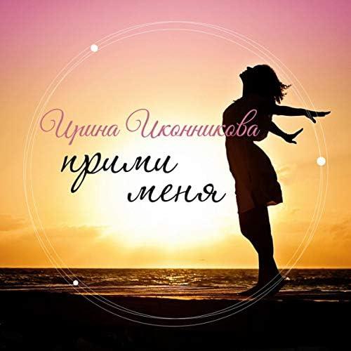 Ирина Иконникова