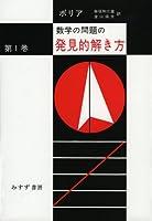 数学の問題の発見的解き方 第1巻―問題解決の理解・学習・教授