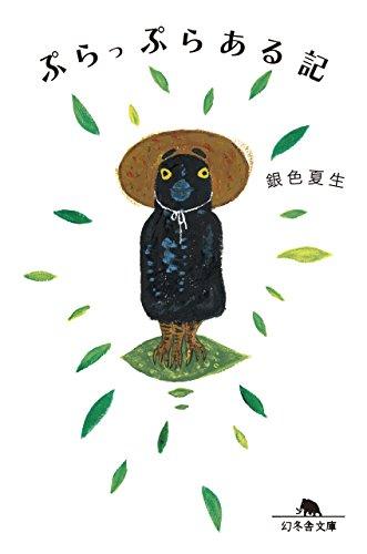 ぷらっぷらある記 (幻冬舎文庫)