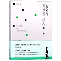 Hi There, The Lonely Young (Chinese Edition)