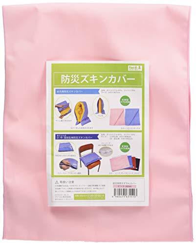 ファシル facil ファシル facil 幼児用防災ズキンカバーN型 ピンク