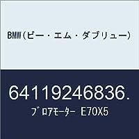 BMW(ビー・エム・ダブリュー) ブロアモーター E70X5 64119246836.