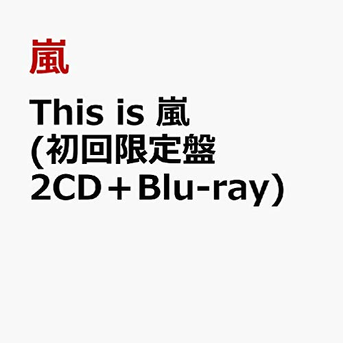 This is 嵐 (初回限定盤 2CD+Blu-ray)+(通常盤)セット - 嵐