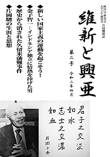 『維新と興亜』第2号: 道義国家日本を再建する言論誌