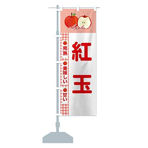 紅玉 のぼり旗(レギュラー60x180cm 左チチ 標準)