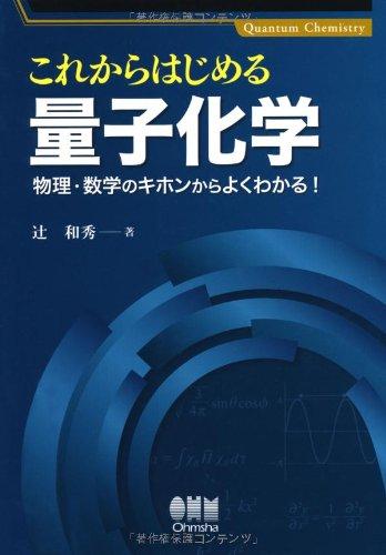 これからはじめる量子化学―物理・数学のキホンからよくわかる! ―