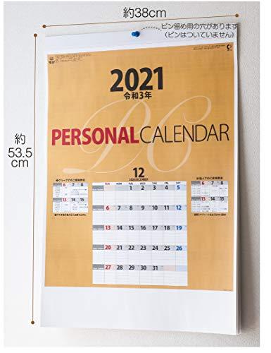 2021年(令和3年)カレンダーNK-445パーソナルカレンダー