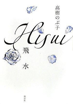 飛水HISUI (100周年書き下ろし)
