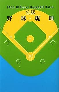 公認野球規則―Official Baseball Rules〈2011〉