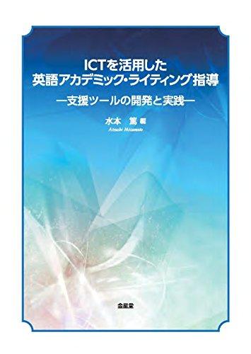ICTを活用した英語アカデミック・ライティング指導―支援ツールの開発と実践―の詳細を見る