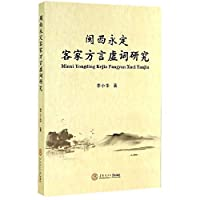 Empty Words western Fujian Yongding Hakka dialect research(Chinese Edition)