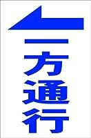 シンプル縦型看板 「一方通行(青)左矢印」駐車場 屋外可(約H45.5cmxW30cm)