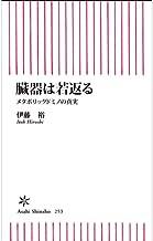 表紙: 臓器は若返る メタボリックドミノの真実 (朝日新書) | 伊藤 裕