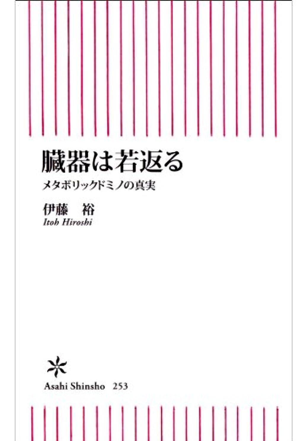 収益考古学的なスロープ臓器は若返る メタボリックドミノの真実 (朝日新書)