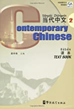 Best contemporary chinese textbook 2 Reviews