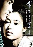 帯をとく夏子[DVD]