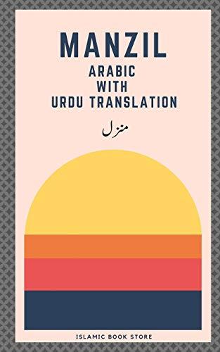 Manzil (Urdu Edition)
