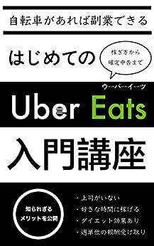 [飯橋凛]のはじめてのUber Eats入門講座
