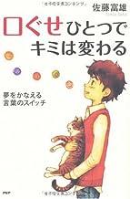 表紙: 口ぐせひとつでキミは変わる 夢をかなえる言葉のスイッチ (YA心の友だちシリーズ)   佐藤富雄