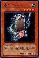 【シングルカード】遊戯王 番兵ゴーレム FET-JP025 ノーマル