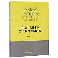 生态空间与英语教育教学研究