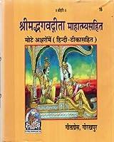 Shrimadbhagwatgeeta Mahatmaysahit Mote Akshron Me ( Hindi Teeka Sahit )