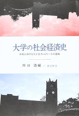 大学の社会経済史―日本におけるビジネス・エリートの養成