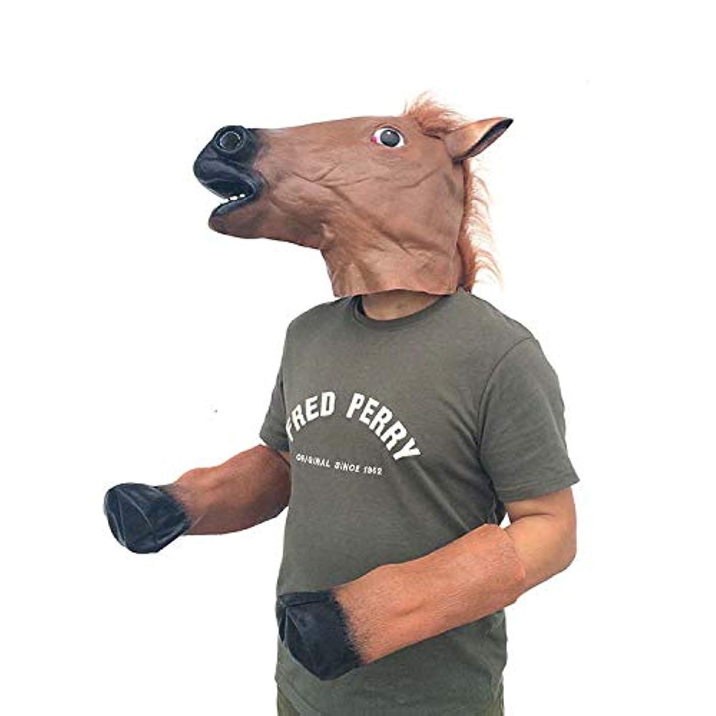 カセット適性中間ハロウィンパーティーラテックス馬の頭は、動物の頭部カバーブラウン馬のヘッドセットホースシュー馬の足をマスクマスク