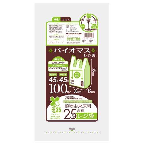 TX45 バイオマスレジ袋25% 45号乳白 100枚