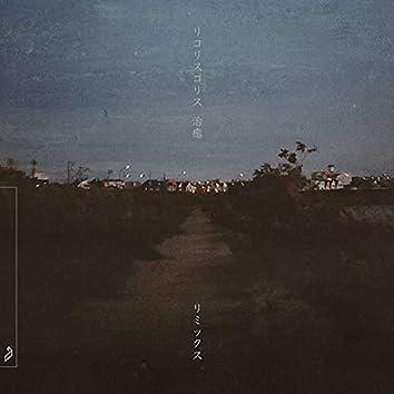 Chiyu (The Remixes)