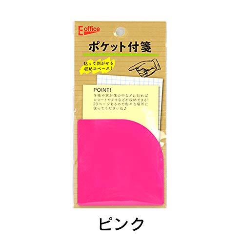 イー・オフィス ポケット付箋 ノートや手帳に収納スペースができる ピンク PK-01PK
