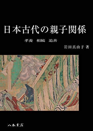 日本古代の親子関係: 孝養・相続・追善