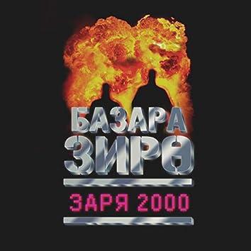 Заря 2000
