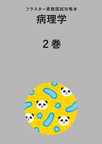 フラスター 柔整国試攻略本 病理学2巻 (フラスター文庫)