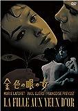 金色の眼の女[DVD]