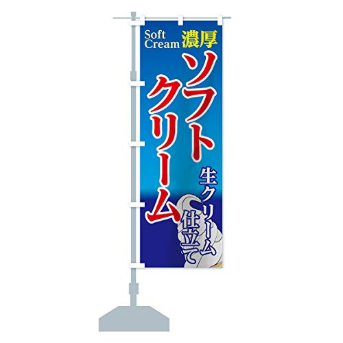 濃厚ソフトクリーム のぼり旗(レギュラー60x180cm 左チチ 標準)