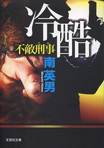 冷酷 不敵刑事 (文芸社文庫)