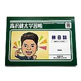 株式投資 高沢健太 株日誌ノート 5冊分(5銘柄分)約1年間対応