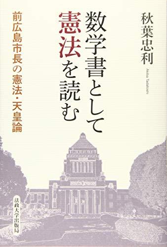 数学書として憲法を読む: 前広島市長の憲法・天皇論