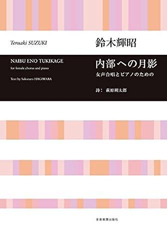 鈴木輝昭 内部への月影 女声合唱とピアノのための