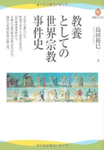教養としての世界宗教事件史 (河出ブックス)