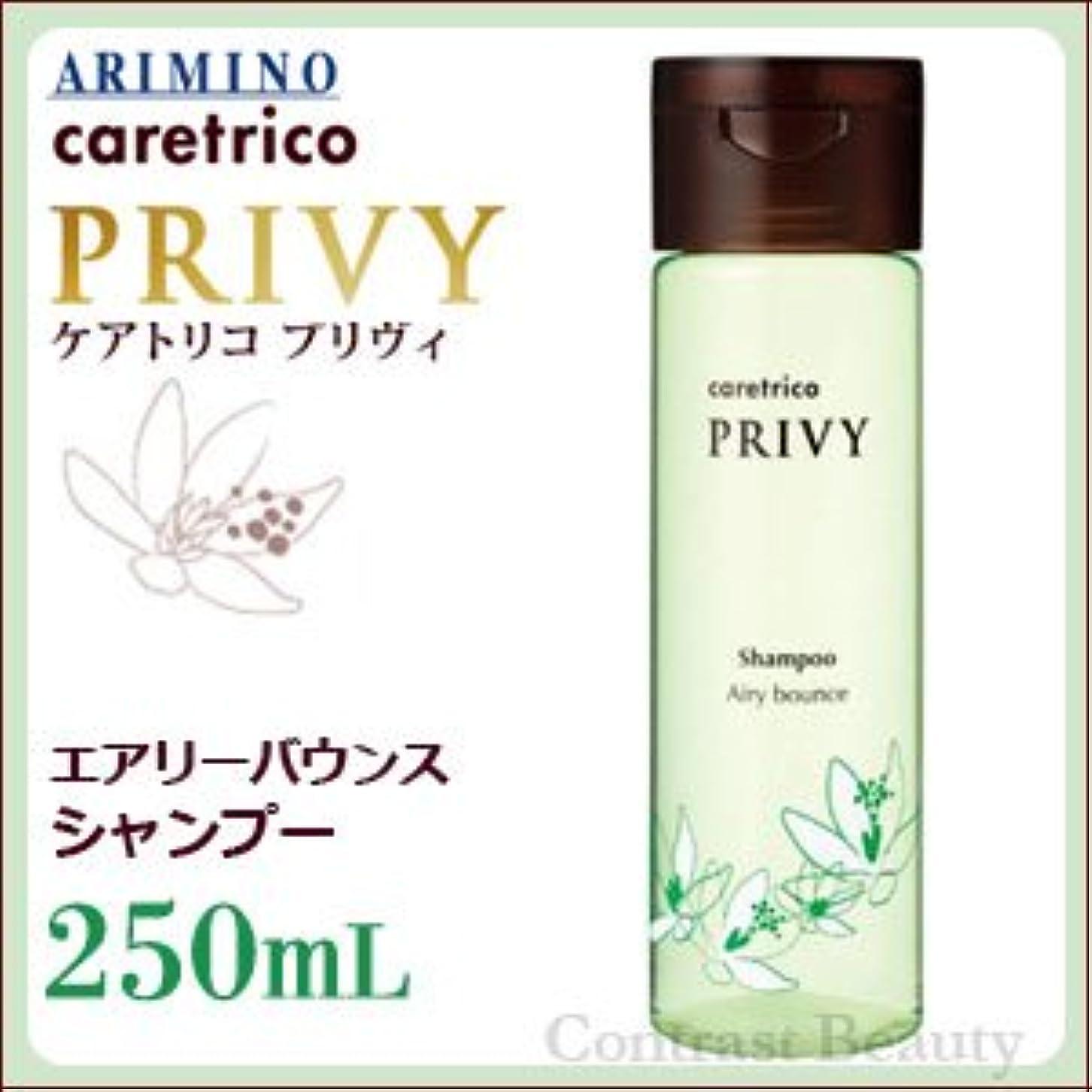 【x5個セット】 アリミノ ケアトリコ プリヴィ エアリーバウンス シャンプー 250ml
