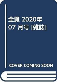 全猟 2020年 07 月号 [雑誌]