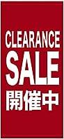 店頭幕 CLEARANCE SALE開催中(ターポリン) No.69547 (受注生産)