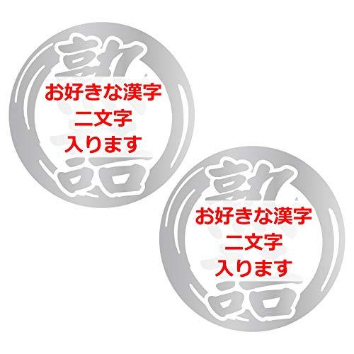 nc-smile 切文字 一文字 漢字 カッティングステッカー 抱負 目標 決意 を表す 色々使える漢字 楷書体 Sサイズ 2枚入り オーダーメイド (シルバー, Sサイズ・二文字オーダー)