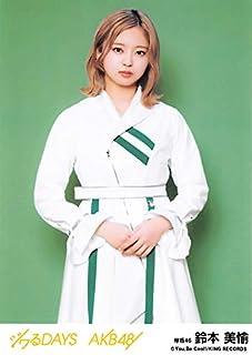 【鈴本美愉】 公式生写真 AKB48 ジワるDAYS 劇場盤 初恋ドア Ver.