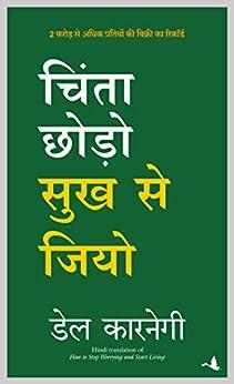 CHINTA CHHODO SUKH SE JIYO  (Hindi) by [Dale Carnegie]