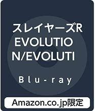 【Amazon.co.jp限定】スレイヤーズREVOLUTION/EVOLUTION-R Blu-ray BOX 【完全生産限定版】(オリジナルアクリルフォトフレーム付)