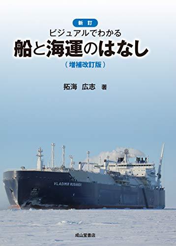 新訂 ビジュアルでわかる船と海運のはなし(増補改訂版)